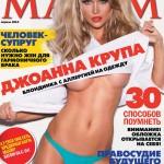 Joanna-Krupa-Maxim-abril (1)