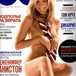 Jennifer Aniston - GQ (Russia) (1)