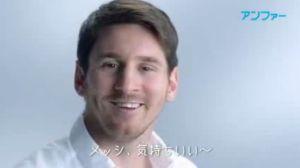 Arigato Lionel Messi San (Ver video para entender)