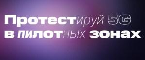 Lanzan la primera red 5G en Rusia
